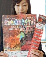 高島、長浜両市の観光に使える「北びわ湖虹色チケット」[LF]