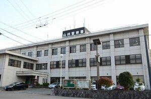 京都府警山科署
