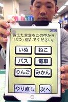 認知機能の簡易チェックができるアプリ(京都府宇治市役所)