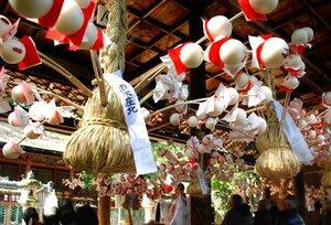 餅花が飾られた境内で営まれた「餅花祭」(京都府木津川市相楽・相楽神社)