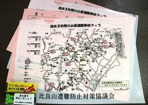 大津市葛川地域周辺の遭難事故地点を記すクリアファイル。登山届とホイッスルとともに配布している
