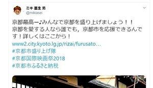 「ミキ」が発信していたツイートの一部。「#京都市盛り上げ隊」などの記述がある
