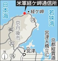 米軍経ケ岬通信所の位置