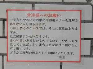 西出さんが常連客に向けて掲示した張り紙。銭湯初心者への優しい対応を求めている(京都市中京区・京都 玉の湯)
