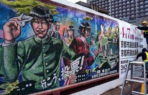 統一地方選を知らせる大型壁面ポスター(京都市中京区・市役所前)