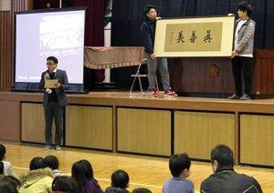 日本人で初めてノーベル賞を受賞した湯川秀樹博士や書の意味を学ぶ児童ら(京都府宇治市宇治・莵道第二小)