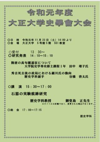 「実証史学」大正大学の歴史学を体感 令和元年度 大正大学史學會大会を開催