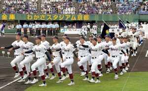 腕を振り、はつらつと入場行進する選手たち(京都市右京区・わかさスタジアム京都)