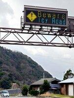 米軍関係者の事故防止のため、路面凍結の注意を英語で表示する道路情報板が2017年に新設された(京都府京丹後市丹後町筆石)[LF]2017年