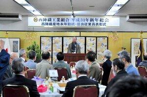 西陣織工業組合の新年総会であいさつする渡辺理事長(京都市上京区・西陣織会館)