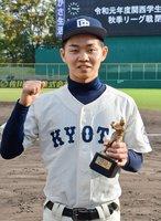 関西学生野球秋季リーグ首位打者の北野嘉一