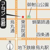 コムゴン京都