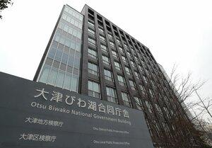 【資料写真】大津地検