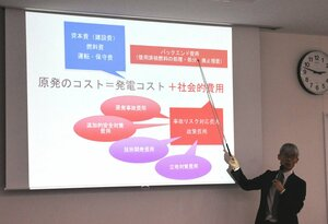 原子力発電に掛かる費用の内訳について説明する大島教授(宮津市浜町、市福祉・教育総合プラザ)