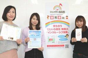 医療的ケア児や障害のある子も受け入れ、違いを尊重しあえる「にじのうた保育園」の開設準備を進める女性たち(京都市中京区)