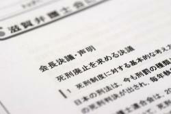 死刑廃止を求める滋賀弁護士会の決議文