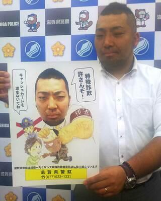 強烈な顔のインパクト 県警一「こわもて」刑事、防犯ポスターに