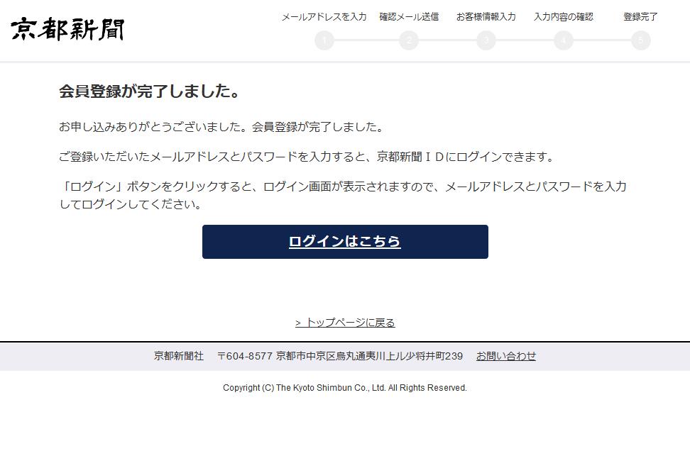 京都新聞IDご登録方法|京都新聞