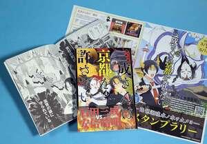 「三成さんは京都を許さない」の第4巻とスタンプラリーのちらし
