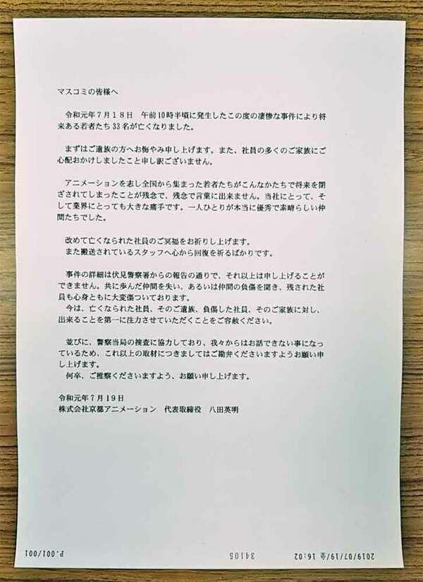 京都アニメーションの八田英明社長が発表したコメント