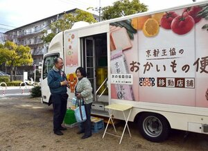 洛西ニュータウン内の住民の買い物支援のために走る京都生協のバス(京都市西京区)