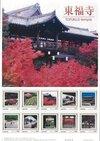 四季折々の東福寺と清水寺、フレーム切手15日から販売