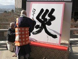 「災」の字を揮毫する清水寺の森清範貫主(京都市・清水寺)