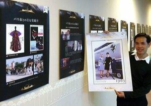 京都市とパリの友情盟約締結60周年を記念したポスター展(京都市左京区・市国際交流会館)