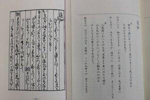直弼が藩主として国入りした際の和歌などを現代活字にした本(右)と複写本