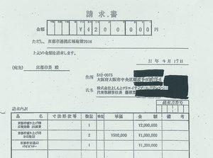 吉本興業側から京都市への請求書。「SNS発信」に計100万円との金額が記されている