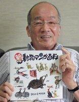 「新・動物マンガ百科」と漫画家ヨシトミヤスオさん
