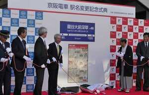 駅名変更記念式典で「龍谷大前深草」の駅名パネルを除幕した出席者たち(京都市伏見区)