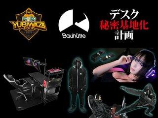 """【ゲームの秋】『デスク秘密基地化ブース』で遊ぼう!YUBIWAZA CUPに""""寝ながらゲーム""""が出現"""