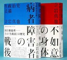 「病者障害者の戦後」は税込み3240円。「不如意の身体」は税込み3024円。いずれも青土社刊