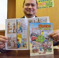 湖南市教委に寄贈された冊子。約100年前のブラジル移民と現代の日本で暮らす日系ブラジル人の共通点が対比して描かれている(同市役所西庁舎)
