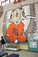 天皇陛下と皇后さまの御成婚を祝って1993年に制作された大凧(東近江市八日市東本町・東近江大凧会館)