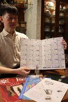 毎日異なる演目が上演される「喫茶フィガロ冬の文化祭」のパンフレットを持つ浦賀さん(京都市左京区・喫茶フィガロ)