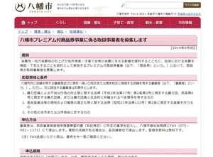 プレミアム付き商品券を使える事業者を募集する八幡市のインターネットサイト