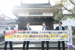 園部高に残る城の櫓門の前でイベントをPRする船井青年会議所のメンバーたち(南丹市園部町)