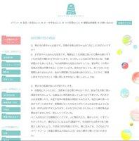 子育ての悩みなどに分かりやすく答える京momのホームページ