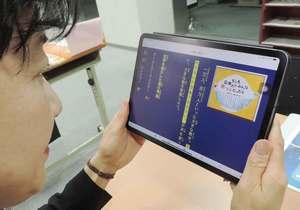 タブレット端末にダウンロードしたデジタル教科書。音声で文章を読み上げるのに合わせ、当該の部分がハイライトで表示される(京都市下京区・市総合教育センター)