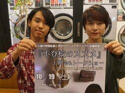 「不登校のススメ」見て 経験男女3人、偏見への葛藤映画に 京都で19日上映