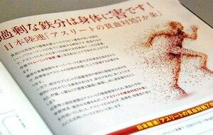鉄剤注射について注意を呼びかかる日本陸連のリーフレット