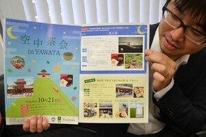 男山ケーブルのイベントなどが紹介されている「空中茶会 in YAWATA」のパンフレット(八幡市役所)