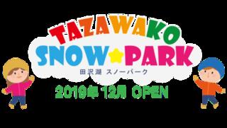 天然温泉 田沢湖レイクリゾート 「田沢湖スノーパーク」を新設オープン2019/12/20~2020/2/29