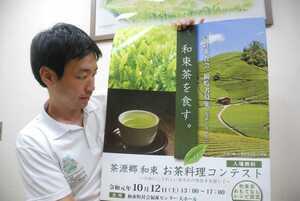 和束町が初めて開く「茶源郷和束 お料理コンテスト」のポスター(同町役場)