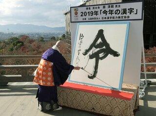 今年の漢字は「令」 令和初、京都・清水寺で発表