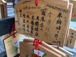 清水寺で「光復香港」と書かれた絵馬に線が引かれたり、「×印」が書かれたりした絵馬(京都市東山区、提供写真)