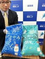 環境こだわり米をアピールするため、滋賀県が作ったコシヒカリに特化した新パッケージ(右)