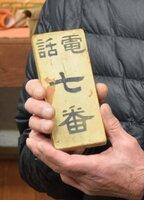 「七番」と書かれた100年前の電話番号札(宇治田原町郷之口・内田三春園)